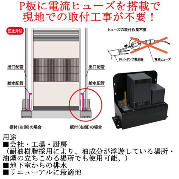 オーケー器材 K-DU352H (旧品番 K-DU352EA)  ドレンポンプキット 5/7m 中揚程用 rakurakumarket 02