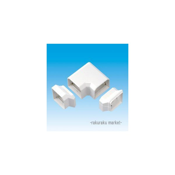 因幡電工 スリムダクトMD室内用 MN ひねり90°エルボ 75タイプ ネオホワイト MN-75-W