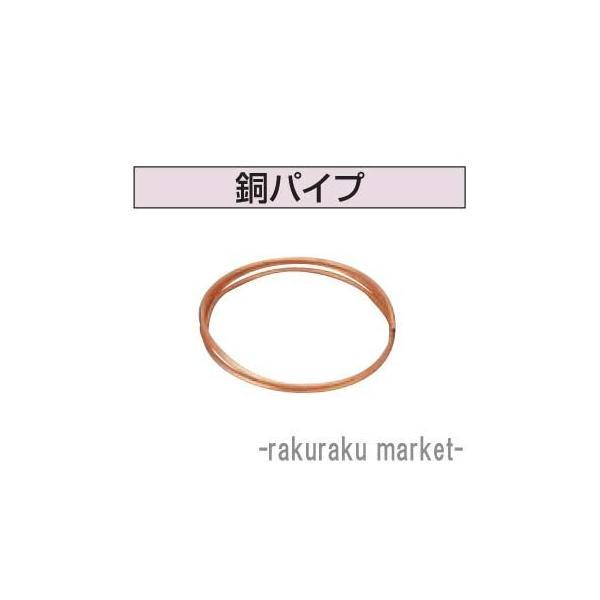 (キャッシュレス5%還元)コロナ 石油給湯器部材 油配管部材 銅パイプ OS-31|rakurakumarket