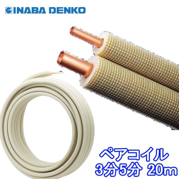 (法人様宛限定)(送料無料)因幡電工 ペアコイル 3分5分 20m エアコン配管用被覆銅管 PC-3520 20M rakurakumarket