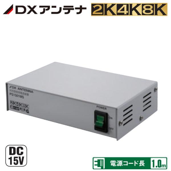 DXアンテナブースター用電源装置(DC15V)PS-1501ブースター用電源装置(二次電圧DC15V形)PS1501