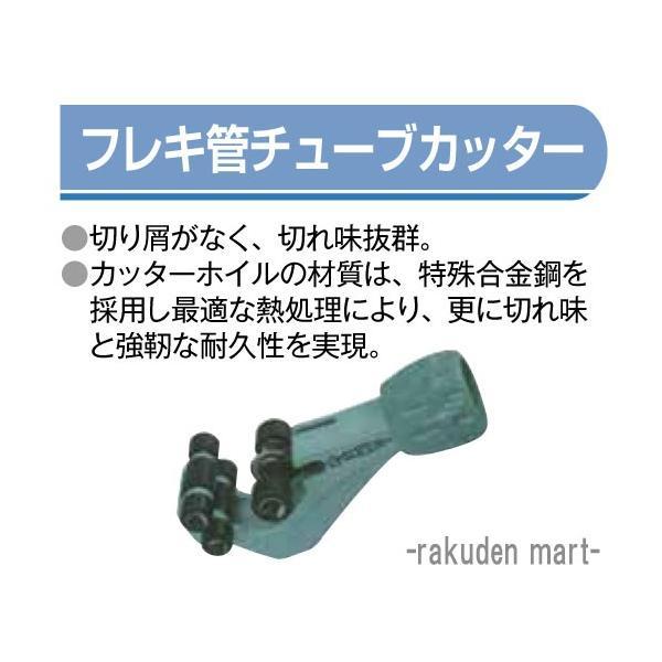 フレキ管 チューブカッター TC105NF|rakurakumarket