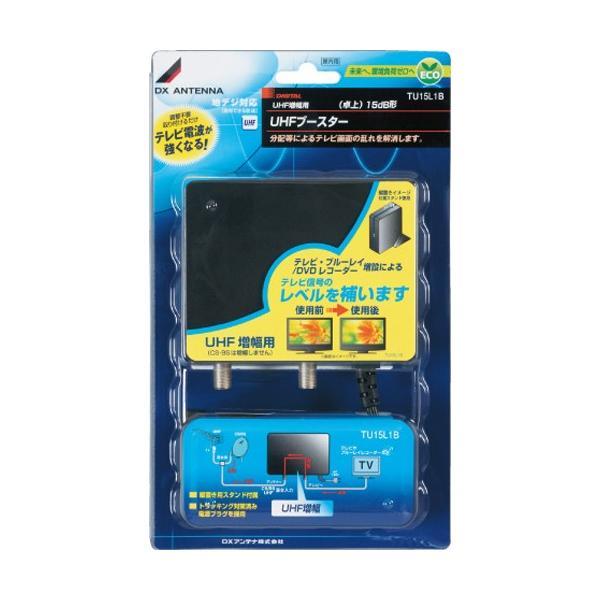 (キャッシュレス5%還元)DXアンテナ UHFブースター(15dB形) TU15L1B UHF帯(卓上用)|rakurakumarket|02