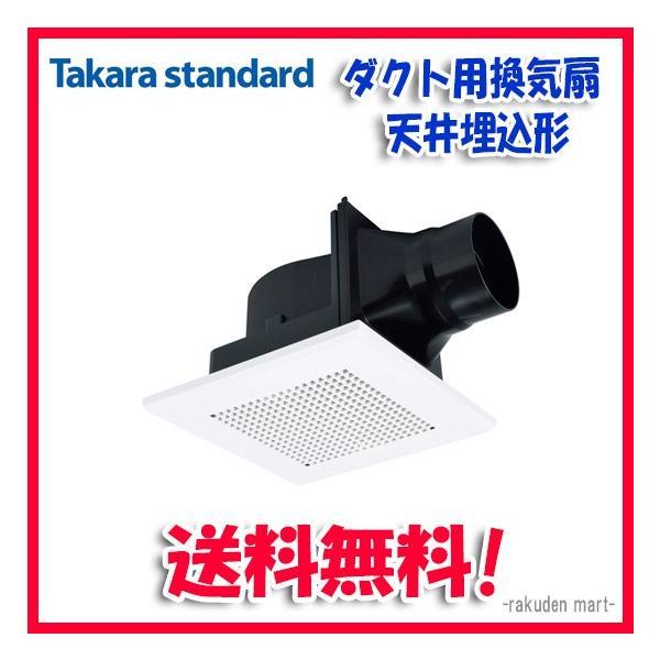 (キャッシュレス5%還元)(送料無料)タカラスタンダード VD-10ZC10-TK (VD-10ZC10同等品) ダクト用換気扇天井埋込形|rakurakumarket