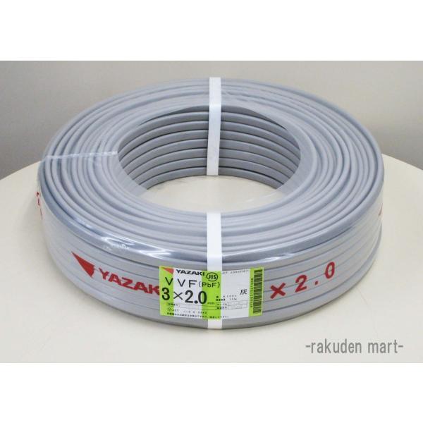 YAZAKI 矢崎 VVFケーブル 2.0×3芯 100m グレー(灰色) 電線|rakurakumarket