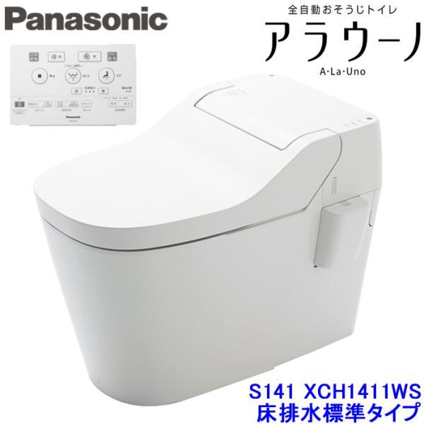 (法人様宛限定)(送料無料)パナソニック アラウーノS2 XCH1401WS 床排水標準タイプ 全自動おそうじトイレ|rakurakumarket