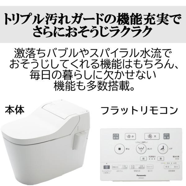 (法人様宛限定)(送料無料)パナソニック アラウーノS2 XCH1401WS 床排水標準タイプ 全自動おそうじトイレ|rakurakumarket|02