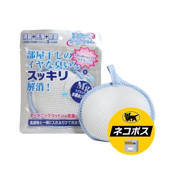 【ネコポス専用】洗たくマグちゃん マグネシウム 洗濯 消臭+洗浄+除菌 ブルー|rakushindenki