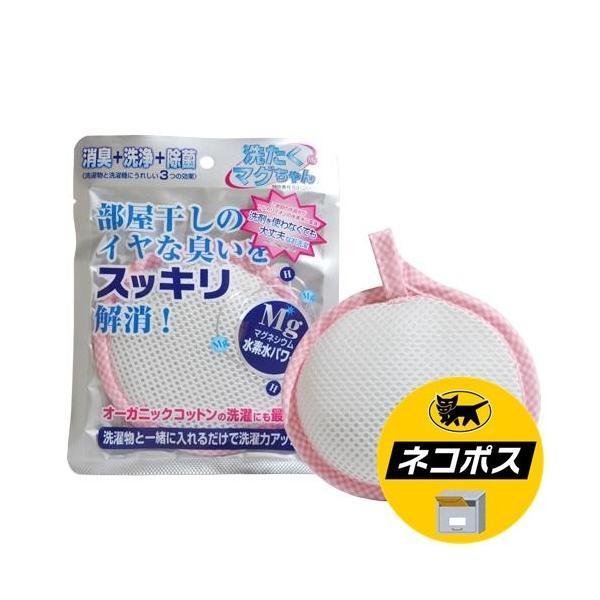 【ネコポス専用】洗たくマグちゃん マグネシウム 洗濯 消臭+洗浄+除菌 ピンク rakushindenki