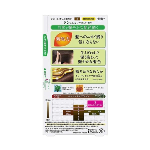 花王 ブローネ 香りと艶カラー クリーム 3:明るいライトブラウン|rakushindenki|02