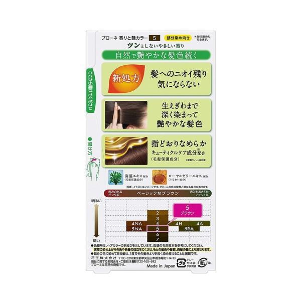 花王 ブローネ 香りと艶カラー クリーム 5:ブラウン|rakushindenki|02