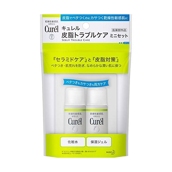 花王キュレル 皮脂トラブルケア ミニセット60ml(医薬部外品)