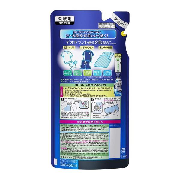 花王 ハミングファイン デオドラントEX スパークリングシトラスの香り 詰替用 450ml rakushindenki 02