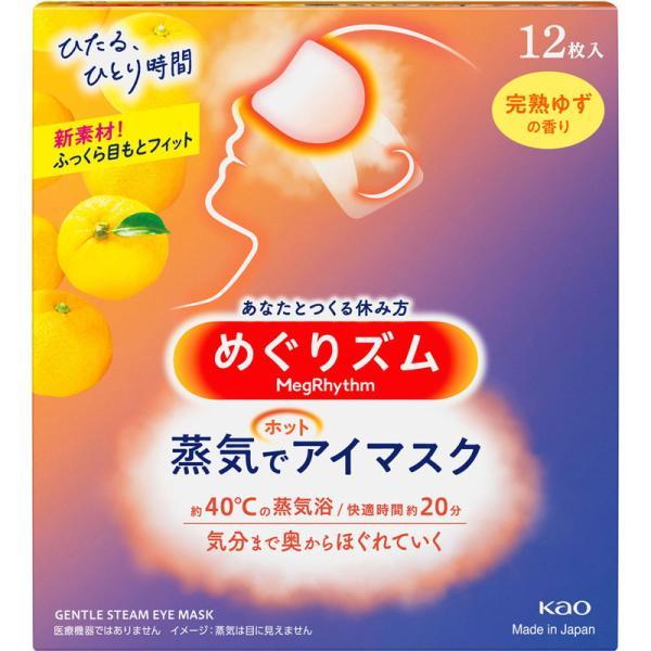 花王 めぐりズム 蒸気でホットアイマスク 完熟ゆずの香り 12枚入|rakushindenki