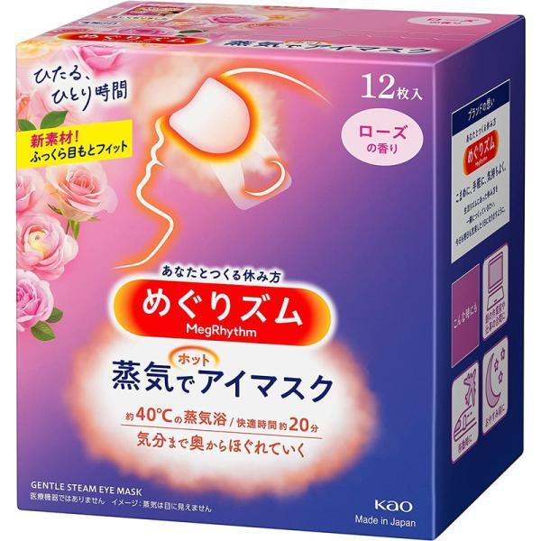 花王 めぐりズム 蒸気でホットアイマスク ローズの香り 12枚入|rakushindenki