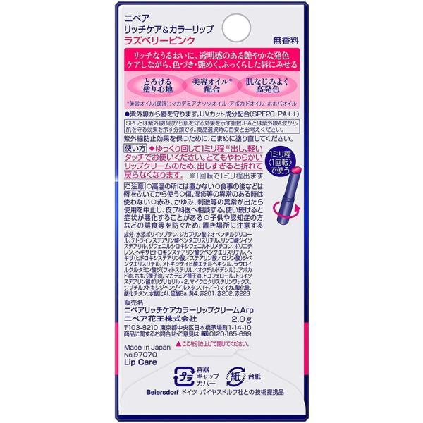花王 ニベア リッチケア&カラーリップ ラズベリーピンク 2g|rakushindenki|02