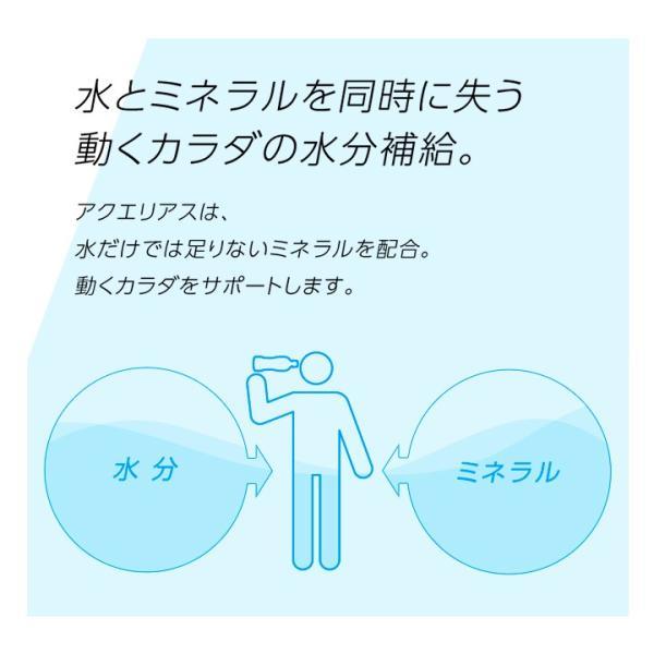 【2ケースセット】アクエリアス 500ml PET 1ケース×24本入 送料無料|rakushindenki|12