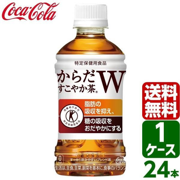 からだすこやか茶W 350ml PET 1ケース×24本入 送料無料|rakushindenki