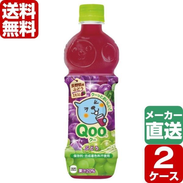 【2ケースセット】ミニッツメイド Qoo クー ぶどう 470ml PET 1ケース×24本入 送料無料|rakushindenki
