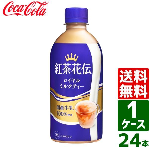 紅茶花伝 ロイヤルミルクティー 440ml PET 1ケース×24本入 送料無料|rakushindenki