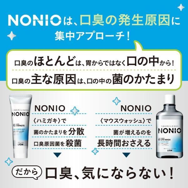 NONIO ノニオ ハミガキ ピュアリーミント 130g ライオン 歯磨き粉|rakushindenki|02
