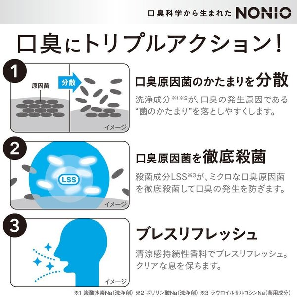 NONIO ノニオ ハミガキ ピュアリーミント 130g ライオン 歯磨き粉|rakushindenki|03
