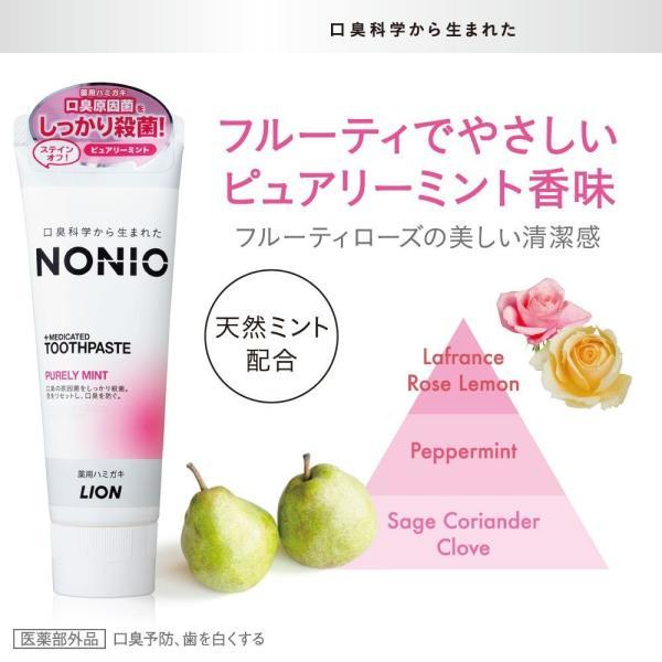 NONIO ノニオ ハミガキ ピュアリーミント 130g ライオン 歯磨き粉|rakushindenki|05