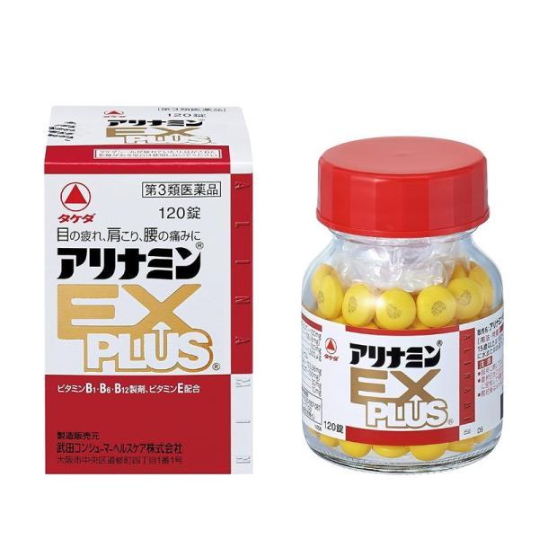 (第3類医薬品)武田薬品アリナミンEXプラス120錠入