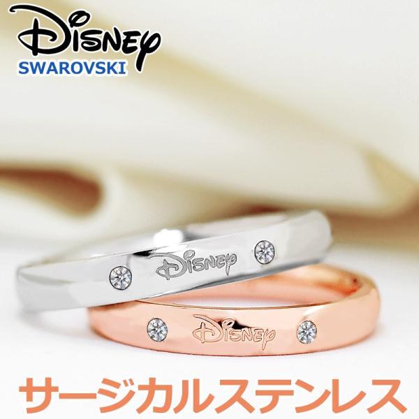 ディズニー リング レディース 指輪 メンズ 24金加工 スワロフスキー サージカル サージカルステンレス おしゃれ かわいい アウトレット 訳あり