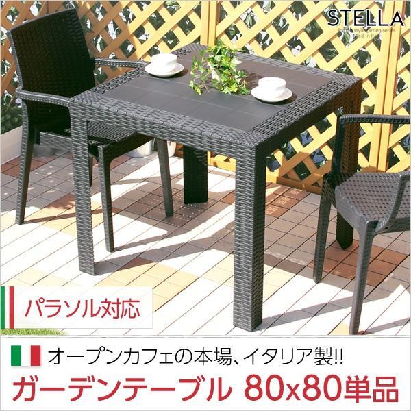テーブル 机 庭 ベランダ テラス バルコニー 屋外用家具 ガーデンテーブル ステラSTELLA ガーデン カフェ 80