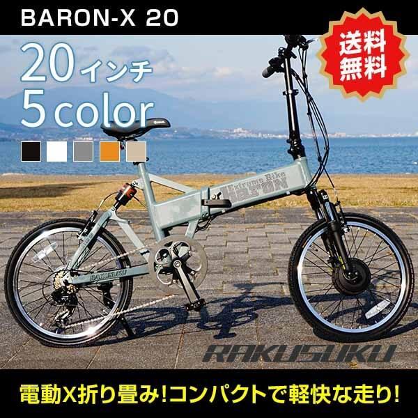 【折りたたみ電動自転車】バロン-X 20インチ 電動アシスト自転車に見えない 大容量13Ahバッテリーが人気!スポーツ系電動自転車|rakusuku