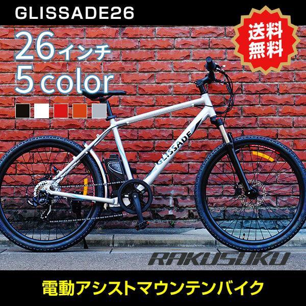 【新色入荷!】電動自転車  グリッサード 26インチ |電動アシスト自転車 クロスバイク  リチウムイオンバッテリー|rakusuku
