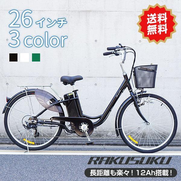 電動自転車 パッセ-L 26インチ 電動アシスト自転車 子供乗せ 安いだけじゃない おしゃれ 低サドル rakusuku