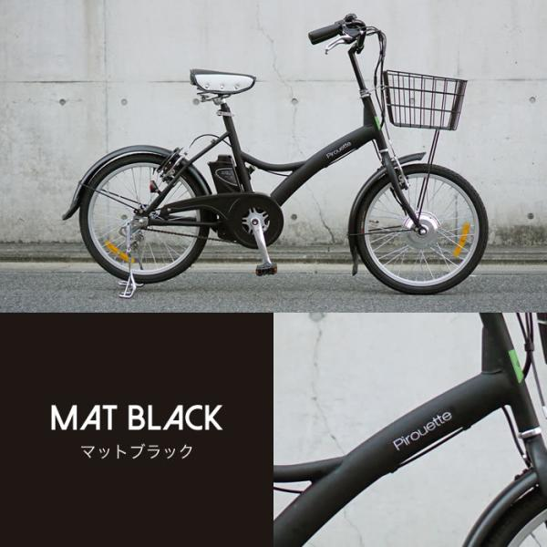 【防犯登録付き組立完成車がお得!】電動自転車 ピルエット 20インチ | 電動アシスト自転車 ちいさい かるい かわいい|rakusuku|04