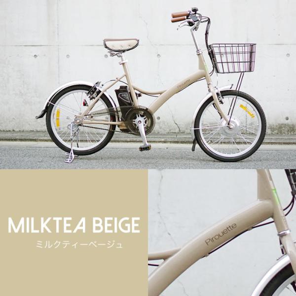 【防犯登録付き組立完成車がお得!】電動自転車 ピルエット 20インチ | 電動アシスト自転車 ちいさい かるい かわいい|rakusuku|06