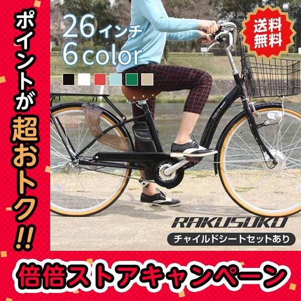 ポイント5倍!電動自転車 ルルベ 26インチ リチウムイオンバッテリー 子供乗せ 安いだけじゃない おしゃれ 低サドル 乗りやすい|rakusuku