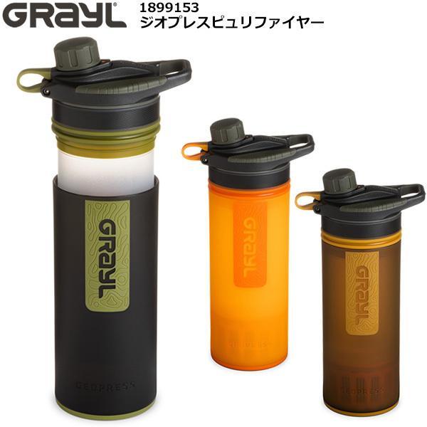 GRAYL(グレイル) ジオプレスピュリファイヤー 1899153