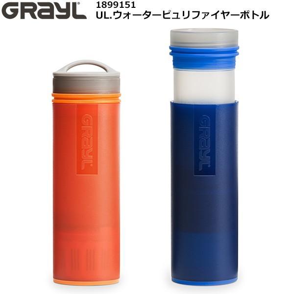 GRAYL(グレイル) UL.ウォーターピュリファイヤーボトル 1899151