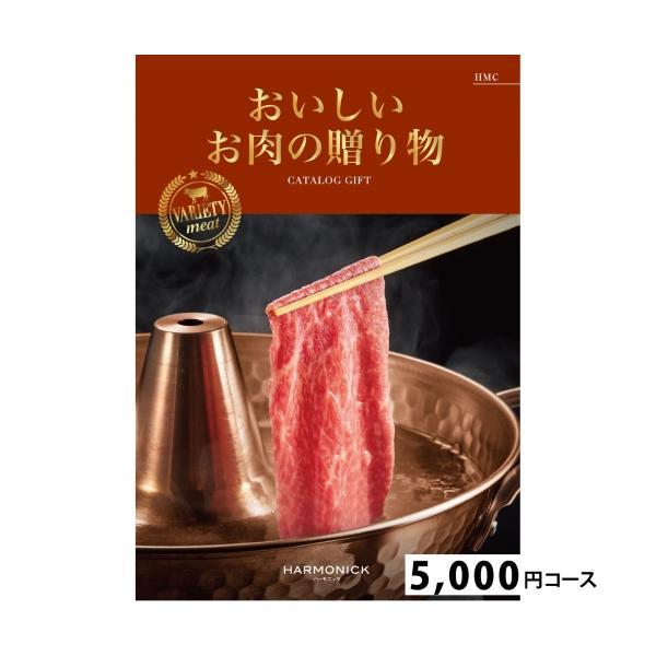 おいしいお肉の贈り物5000円コース HMC