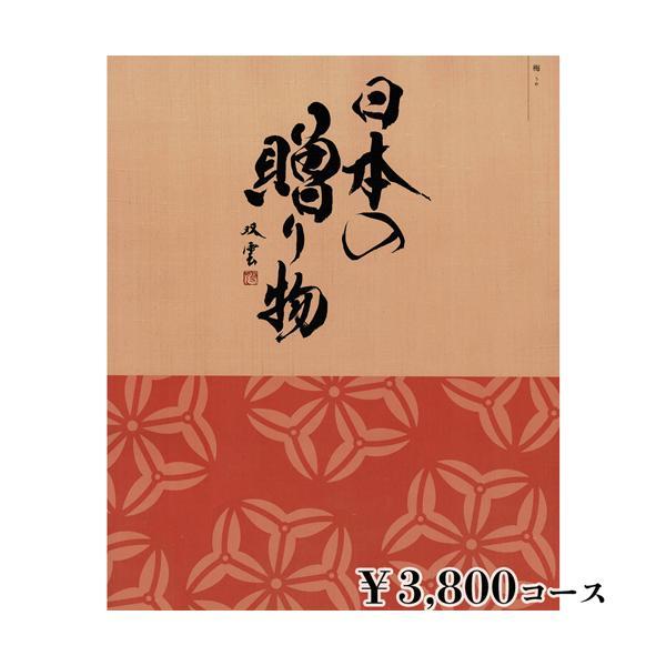 日本の贈り物 梅(うめ)03800