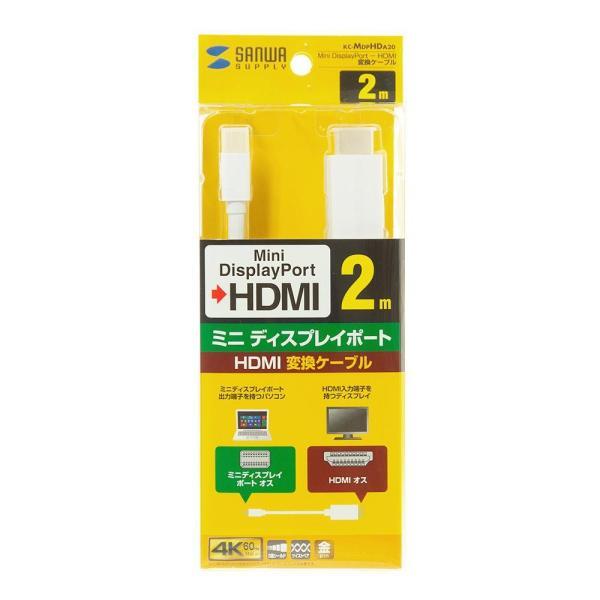 基本送料499円!サンワサプライ ミニDisplayPort-HDMI変換ケーブル(ホワイト・2m) KC-MDPHDA20