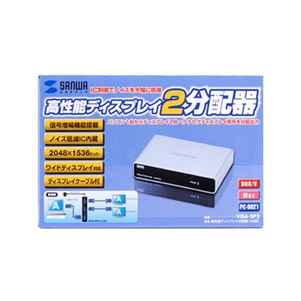基本送料499円!サンワサプライ 高性能ディスプレイ分配器(2分配) VGA-SP2