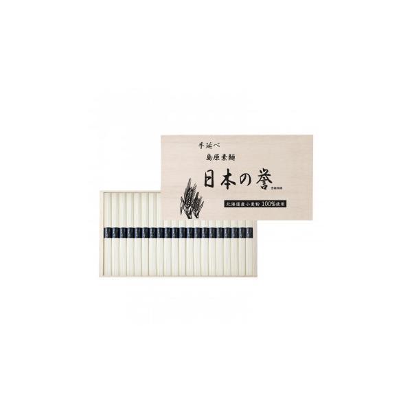 l送料無料l手延べ島原素麺 日本の誉 JV-30 代引き・同梱不可