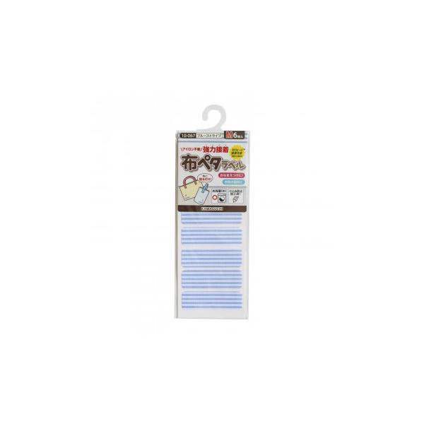 l北海道・沖縄もメール便可能lKAWAGUCHI(カワグチ) 手芸用品 布ペタラベルM ブルーストライプ 10-067