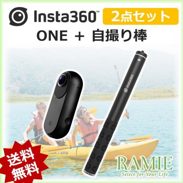 Insta360 ONE 360度カメラ + 自撮り棒 2点セット 国内正規品