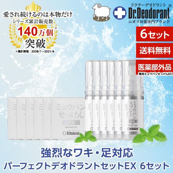 わきが対策 子供 制汗剤 足の臭い 脇汗 体臭 脇 匂い ドクターデオドラント 薬用ミョウバンせっけんEX ミョウバンスプレーEX 6セット 送料無料