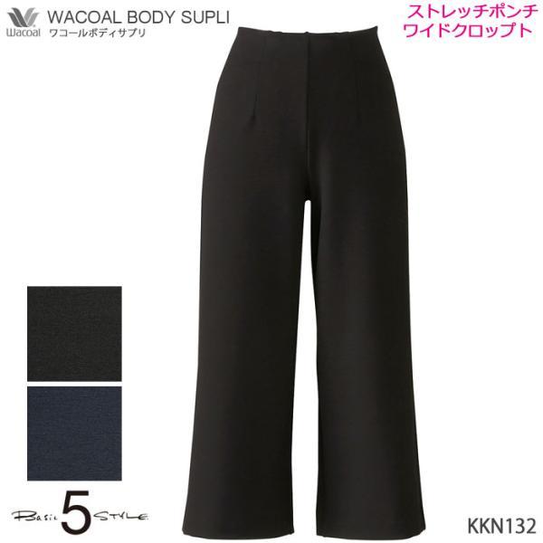 【P】ワコールカルソン ストレッチポンチ ワイドクロップト [KKN132] (S・M・Lサイズ) Wacoal ワコール ボディサプリ