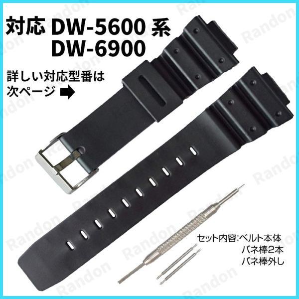 Gショックベルト交換ベルト替えベルトバネ棒付きG-shockDW-5600DW-6900