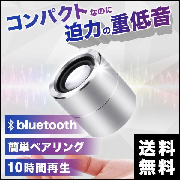 ブルートゥースBluetoothスピーカーワイヤレス高音質小型重低音