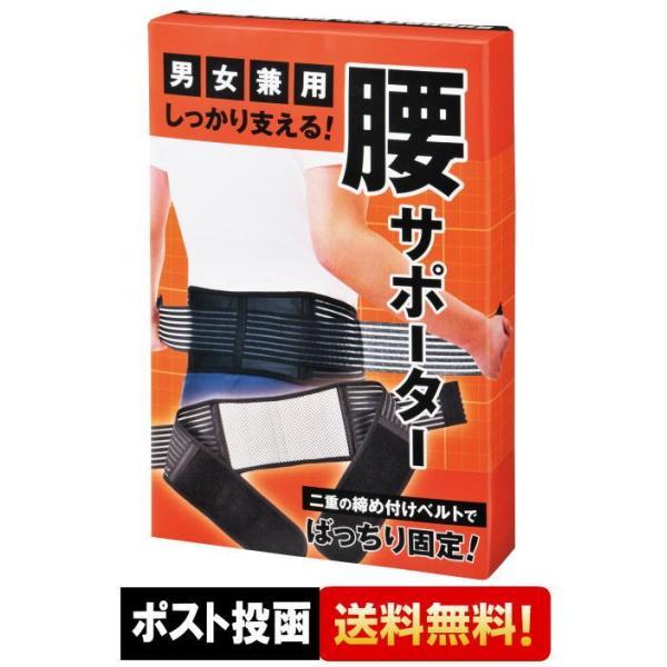 腰サポーター しっかり支える  腰痛 ベルト ダイエット ゆうパケット 送料無料|rankup